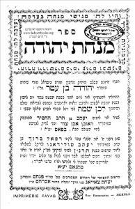מנחת יהודה