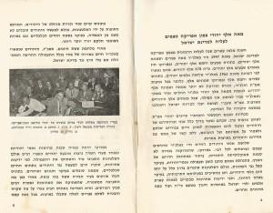 זעקת יהודי מרוקו 2