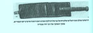 יהדות המגרב-מגלב רצועה