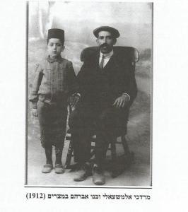 אלמשעאלי מרדכי