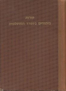 קורות היהודים בספרד המוסלמית