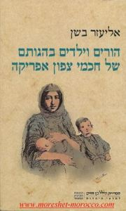 הורים וילדים- אליעזר בשן