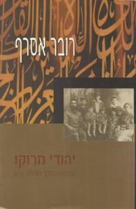 יהודי מרוקו - רובר אסרף