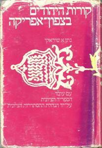 קורות-היהודים-אנדרי-שוראקי.