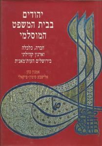 יהודים בבית המשפט המוסלמי