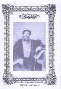 רבי רפאל אהרן בן שמעון