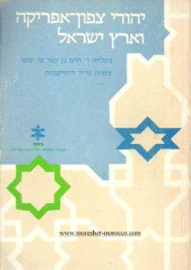 יהודי צפון אפריקה