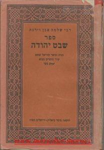 שבט יהודה 001