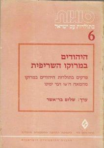היהודים במרוקו השריפית