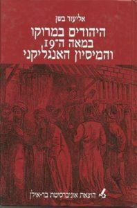 היהודים במרוקו והמיסיון האנגליקני