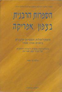 הספרות הרבנית