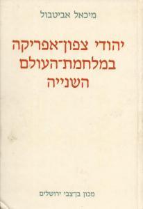 יהודי צפון אפריקה במלחמת העולם השנייה
