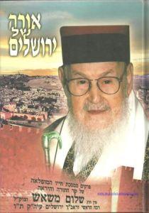 אורה של ירושלים