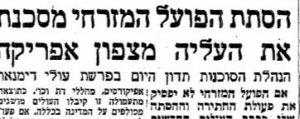 דבר 1955
