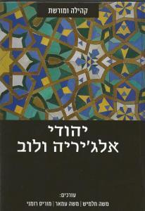 יהודי אלג'יריה ולוב