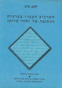 המרכיב-העברי