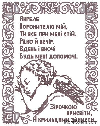 Молитва к ангелу