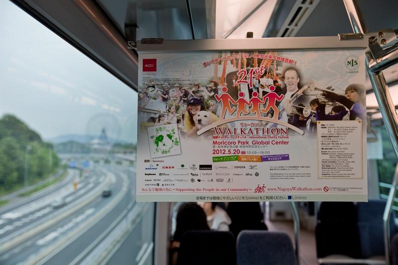 2012 Nagoya Walkathon