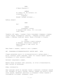 screenplay-04-ru-v5