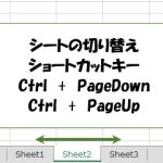 Excel シートの移動(切り替え)を楽にするショートカットキー!実はChromeも同じ操作でタブ切替