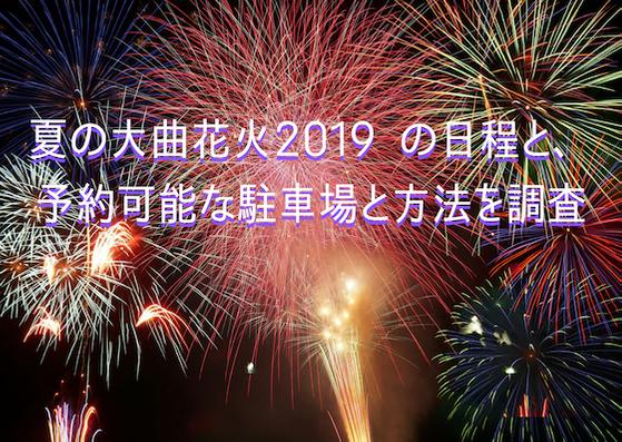 夏の大曲花火2019