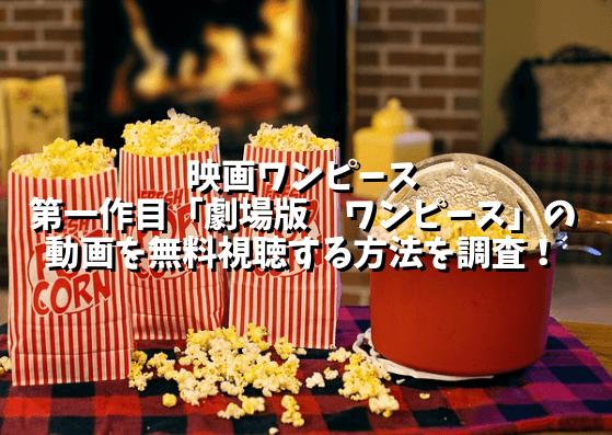 映画ワンピース 第一作目「劇場版 ワンピース」の動画を無料視聴する方法を調査!