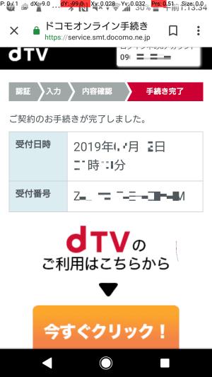 dTV手続き4