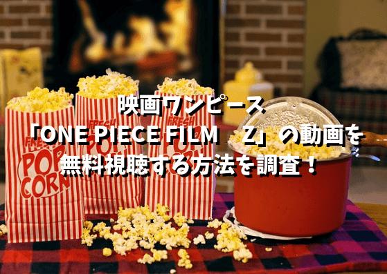 911映画ワンピース 「ONE PIECE FILMZ」の動画を無料視聴する方法を調査!