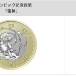 オリンピック記念硬貨の発売日はいつ?申込・交換・入手方法、場所を調査!