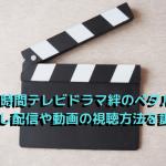 24時間テレビドラマ絆のペダルの見逃し配信や動画の視聴方法を調査!
