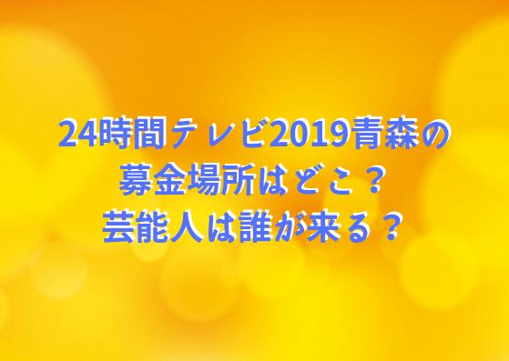 24時間テレビ2019北海道の 募金場所はどこ? 芸能人は誰が来る?