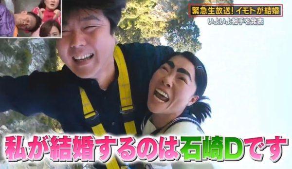 イモトアヤコさんと石崎D