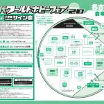 次世代ワールドホビーフェア2020winter名古屋!何時から並ぶ?駐車場や混み具合も調査!