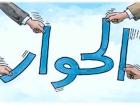 Photo of الإراءة مصلحة للمحضون وليس الحاضن