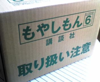 もやしもん6巻箱