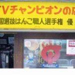 守口市にあるテレビチャンピオンのいるお店、守口印舗さんではんこを作ってきた話