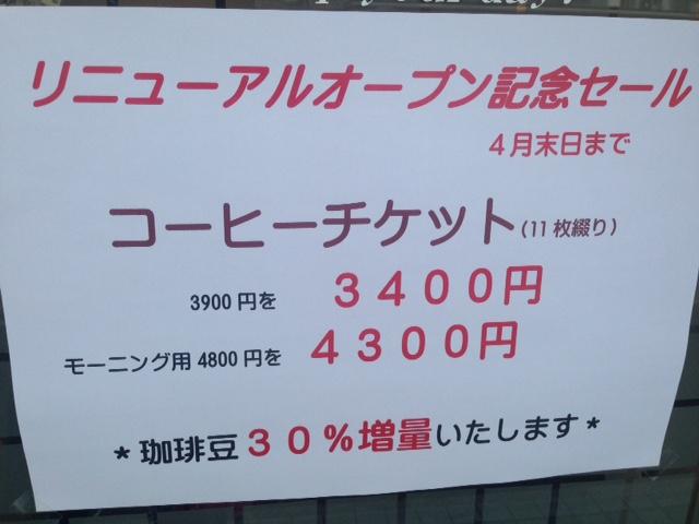 記念セール