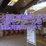 大阪北部地震に伴う大阪モノレールの運転再開について