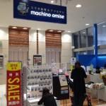 【イオンモール大日 新店舗紹介】2階  machino omise(町のお店)