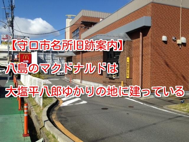 八島のマクドナルドは大塩平八郎ゆかりの地に建っている