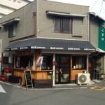 滝井駅前 たい焼きとイカ焼きの店「笑う門」