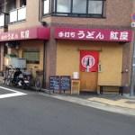 【売り切れ次第閉店】滝井駅前 手打ちうどん「紅屋」