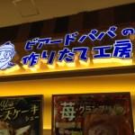 ビアードパパの店舗限定特定カスタードソフトがめっちゃ美味かった