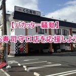 【バカッター騒動】みんなで「無添くら寿司守口店」を応援しよう!
