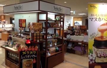 ヴェーダヴィ京阪百貨店守口店