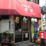中華料理「珉珉」外観