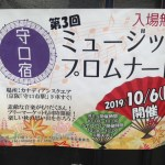 守口宿 第三回ミュージックプロムナード(2019年10月6日)