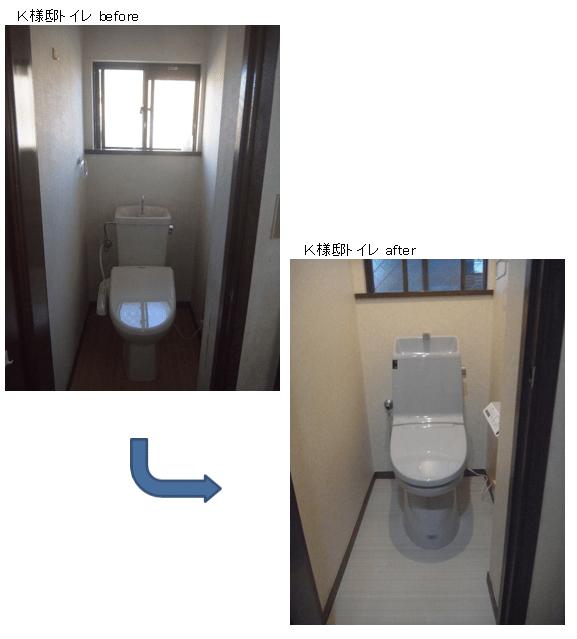 K様邸トイレ