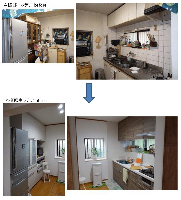 A様邸キッチンリフォーム