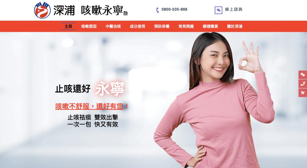 產品網站作品-深浦咳嗽永寧散-2020 August-